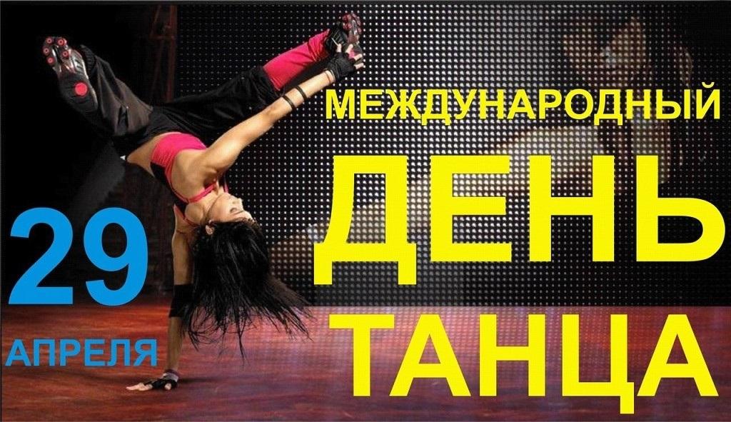 Международный день танца 001