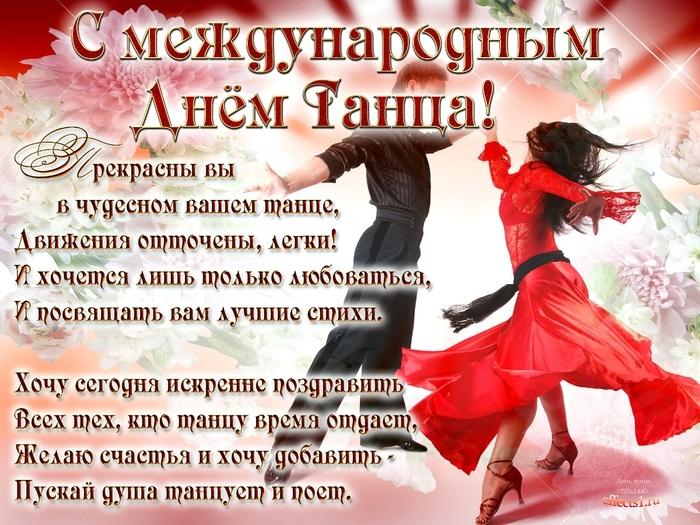 Международный день танца 002
