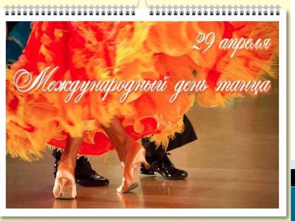 Международный день танца 004