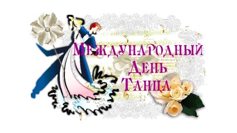 Международный день танца 005