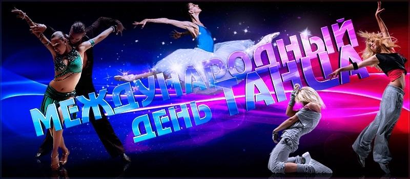 Международный день танца 006