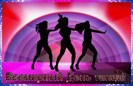 Международный день танца 008
