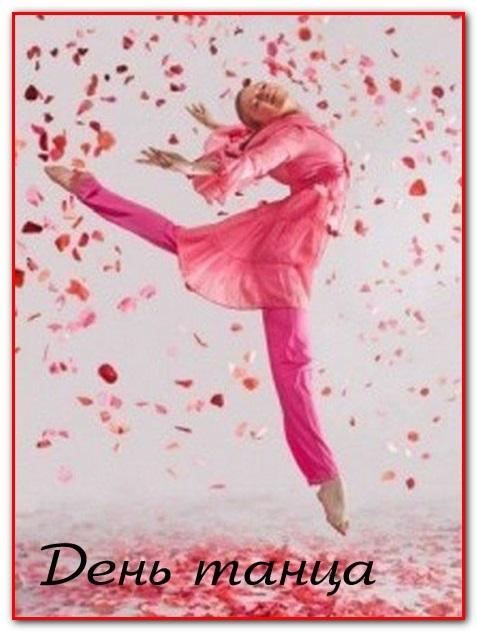 Международный день танца 009