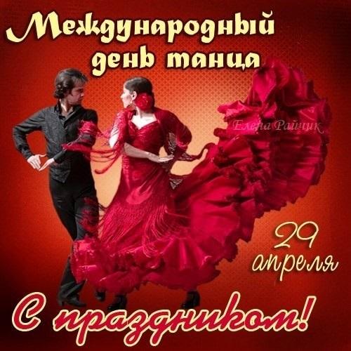 Международный день танца 010