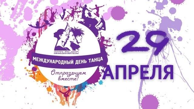 Международный день танца 012