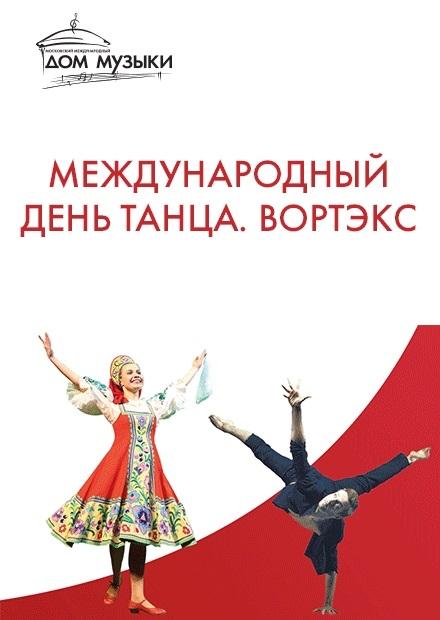 Международный день танца 013