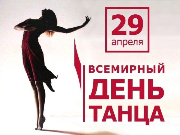 Международный день танца 018