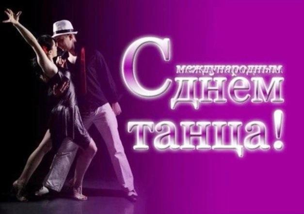 Международный день танца 019
