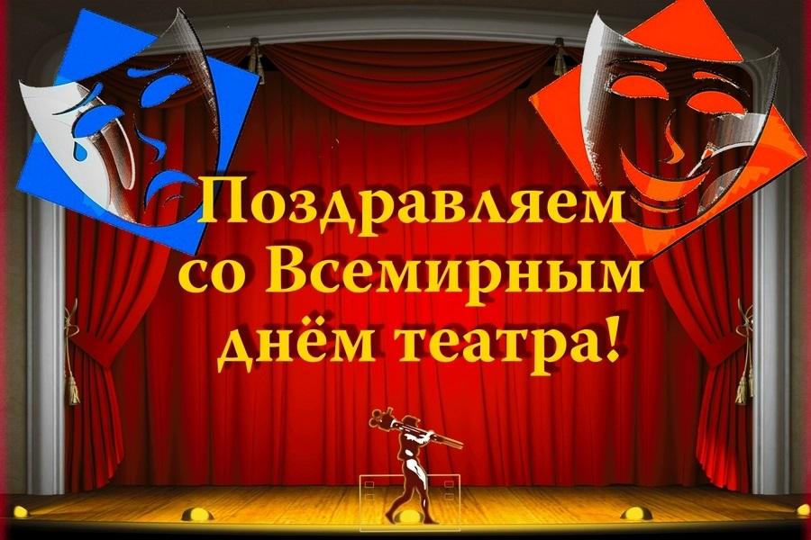 Международный день театра 001