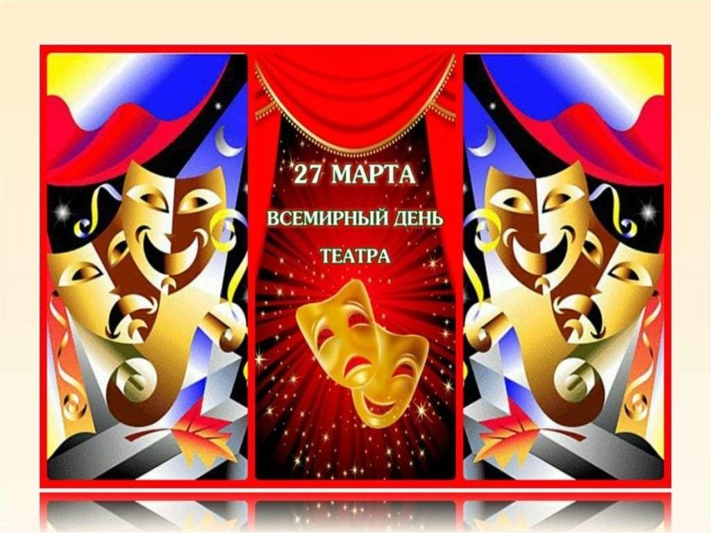 Международный день театра 002