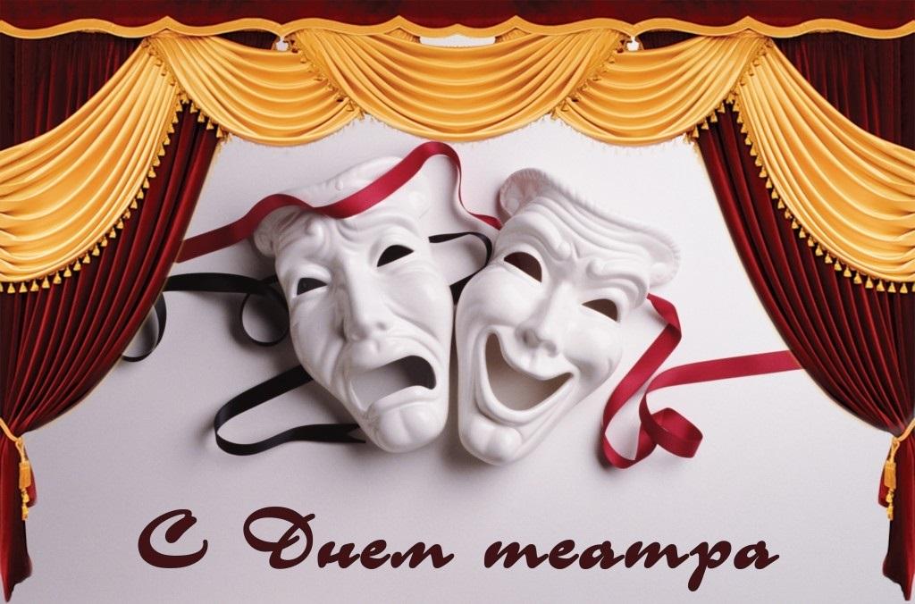 Международный день театра 003