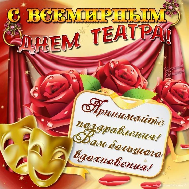 Международный день театра 004