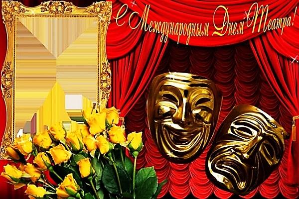 Международный день театра 006