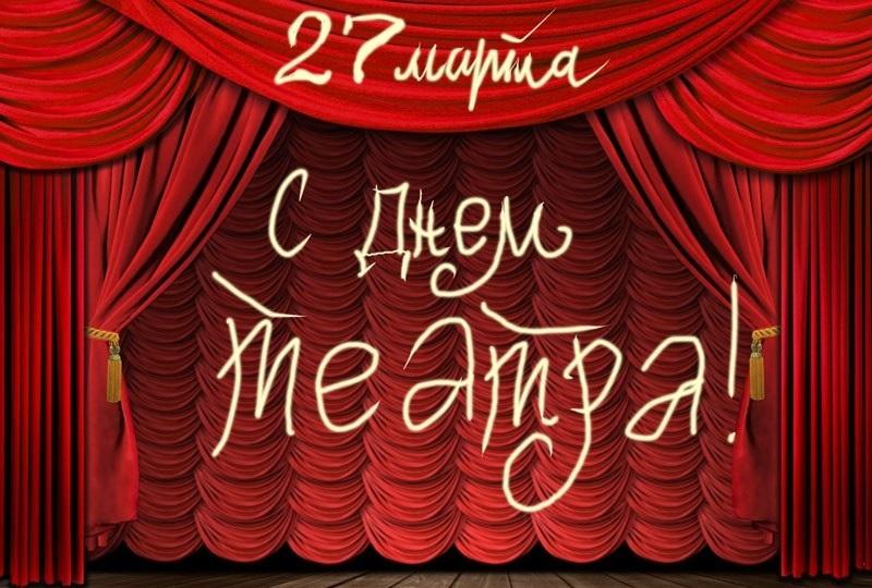 Международный день театра 007