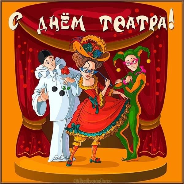 Международный день театра 010