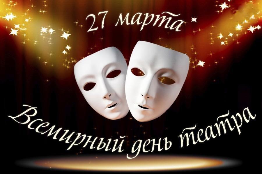 Международный день театра 012