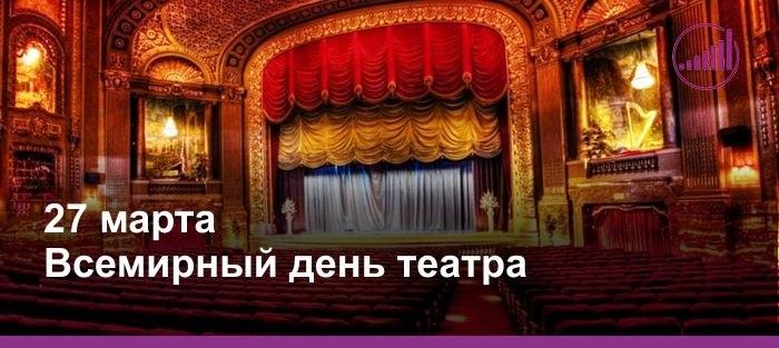 Международный день театра 014