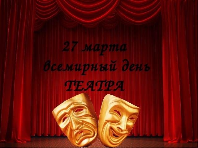 Международный день театра 016
