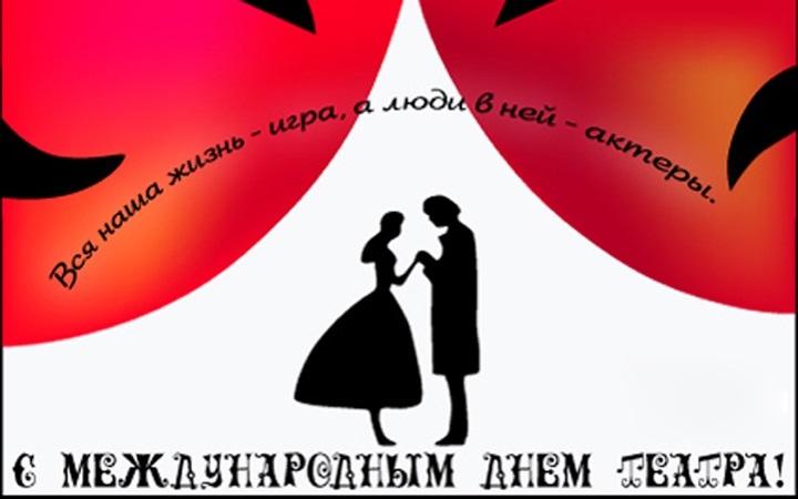Международный день театра 017