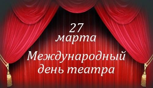 Международный день театра 018