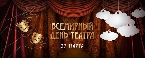 Международный день театра 019