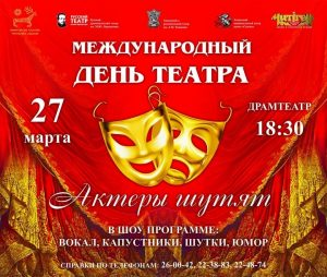 Международный день театра 020