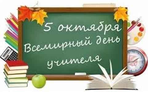 Международный день учителя 001