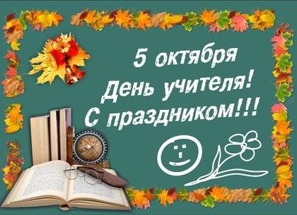 Международный день учителя 002
