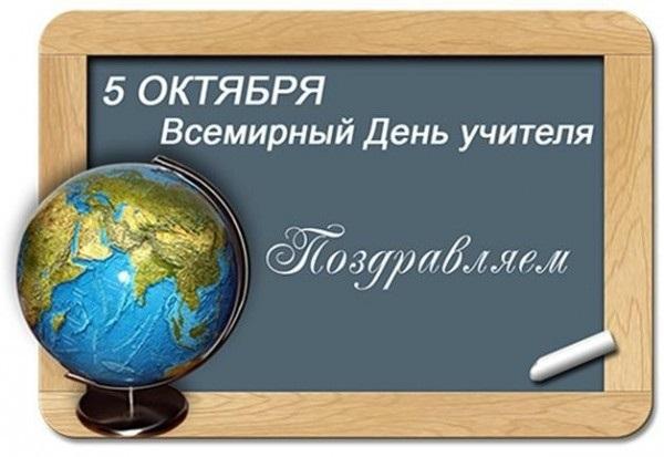 Международный день учителя 003