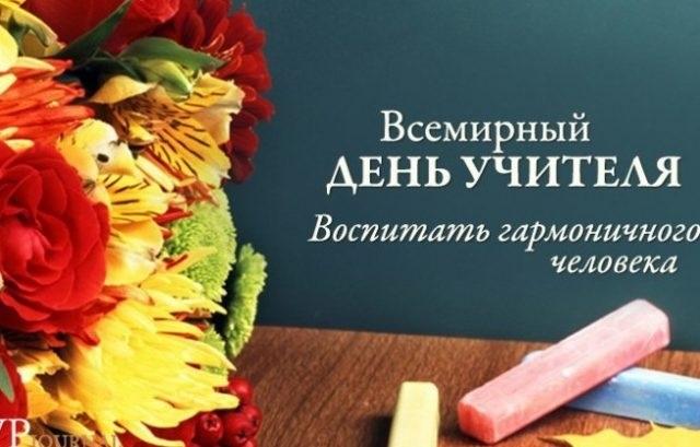 Международный день учителя 004