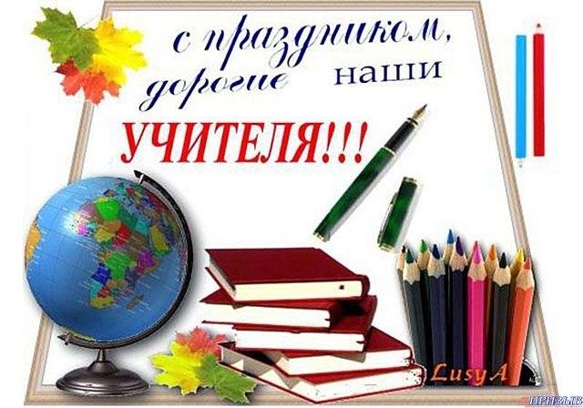 Международный день учителя 007
