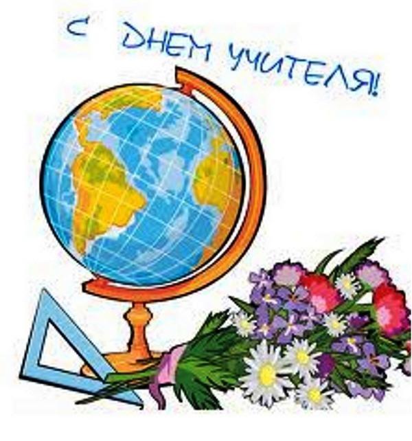 Международный день учителя 008