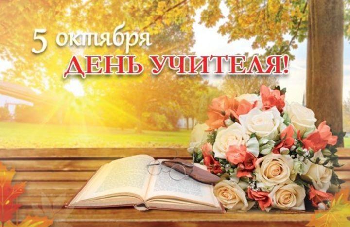 Международный день учителя 010