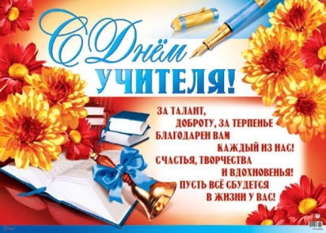 Международный день учителя 011
