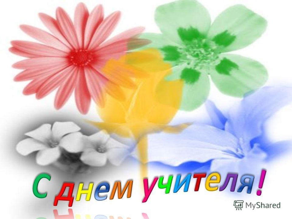 Международный день учителя 013