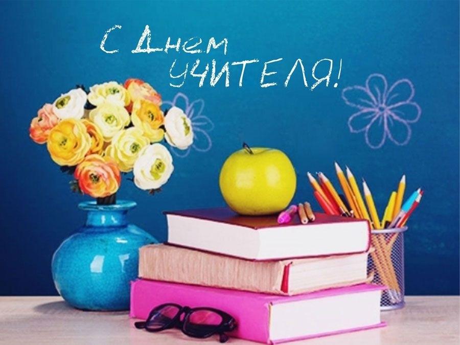 Международный день учителя 014