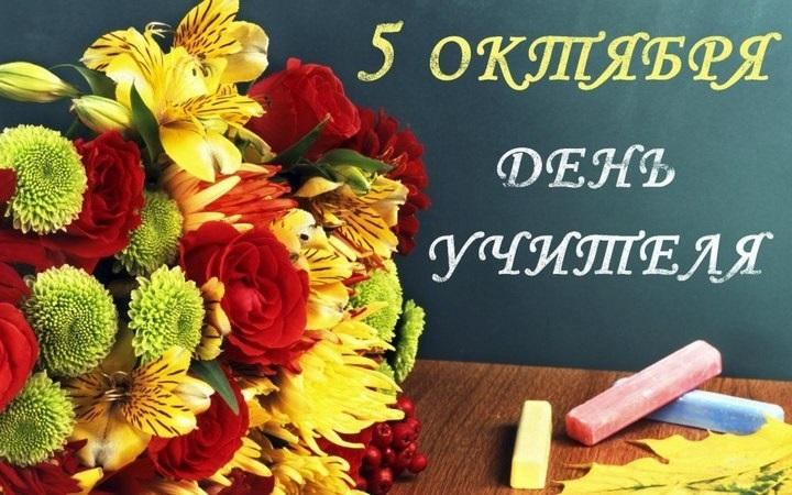 Международный день учителя 016