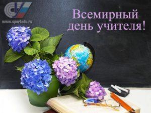 Международный день учителя 017