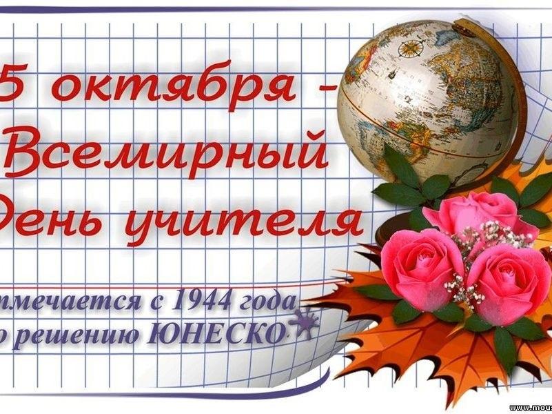 Международный день учителя 019