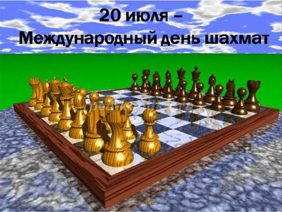 Международный день шахмат 001
