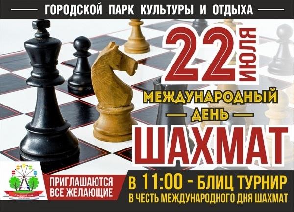 Международный день шахмат 005