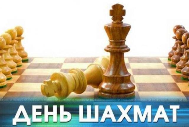 Международный день шахмат 017