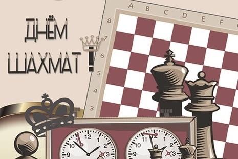 Международный день шахмат 018