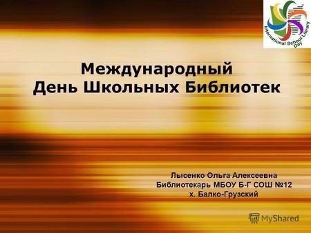 Международный день школьных библиотек 001
