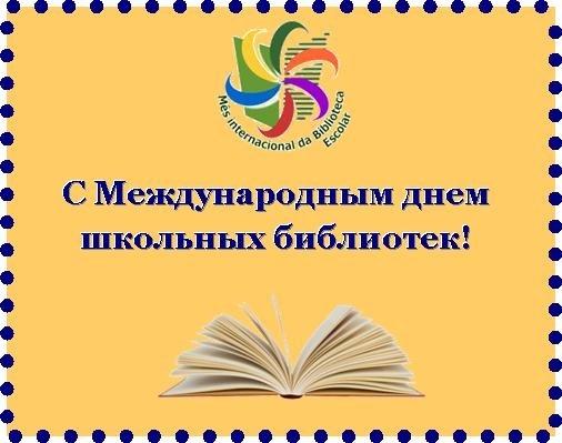 Международный день школьных библиотек 003