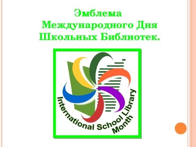 Международный день школьных библиотек 004