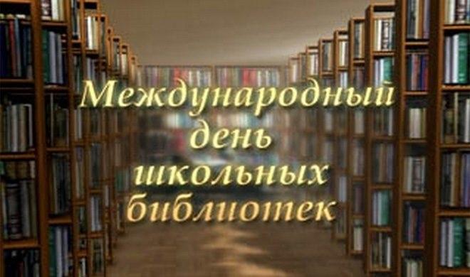 Международный день школьных библиотек 005