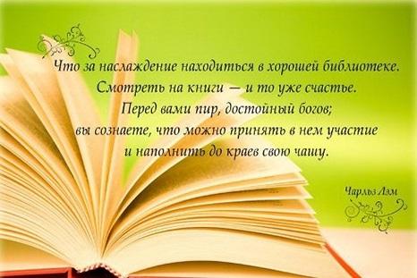 Международный день школьных библиотек 006
