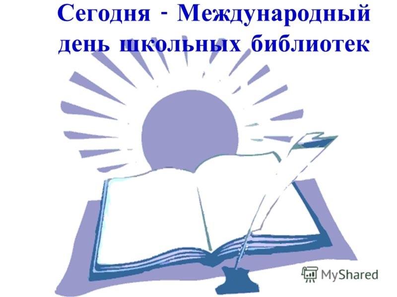 Международный день школьных библиотек 007
