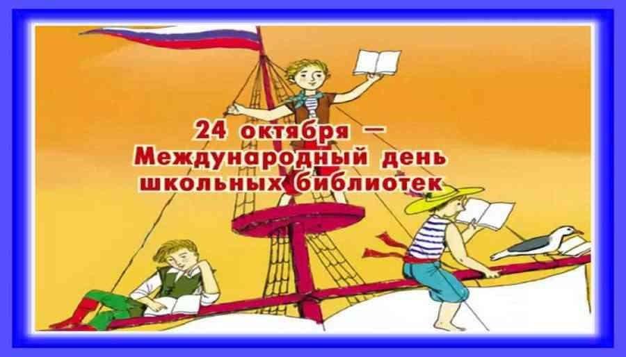 Международный день школьных библиотек 008